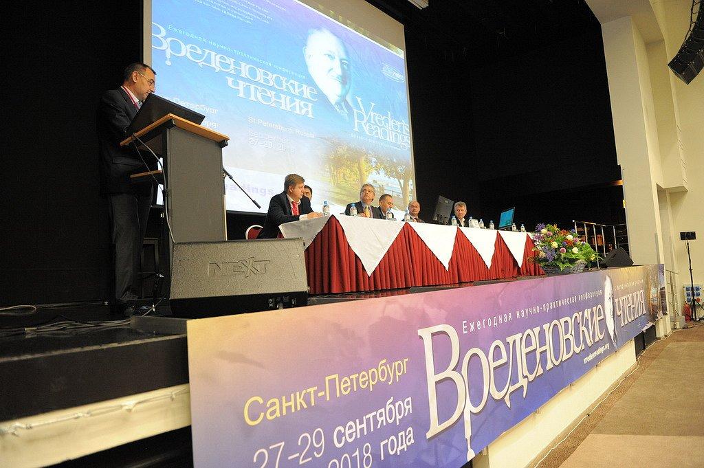 Ежегодная научно-практическая конференция с международным участием «Вреденовские чтения»<br>27-29 сентября 2018 года