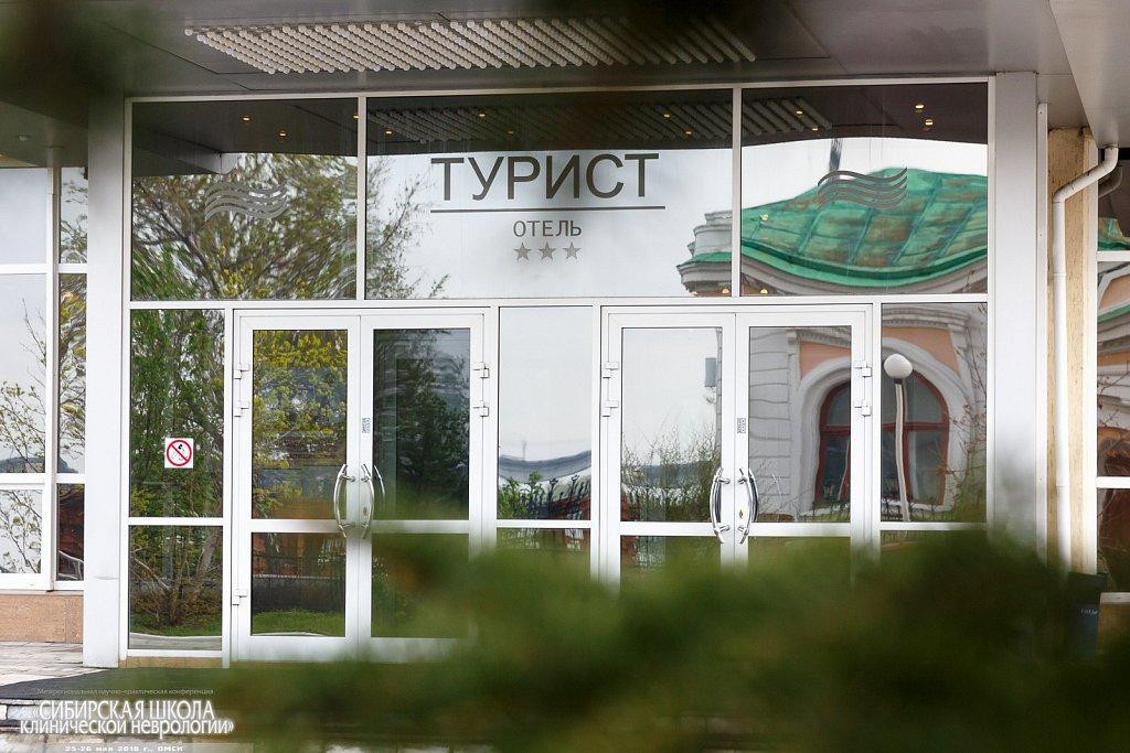 180525-004-Konferentciya-Sibirskaya-Shkola-klinicheskoi-nevrologii-Omsk.jpg