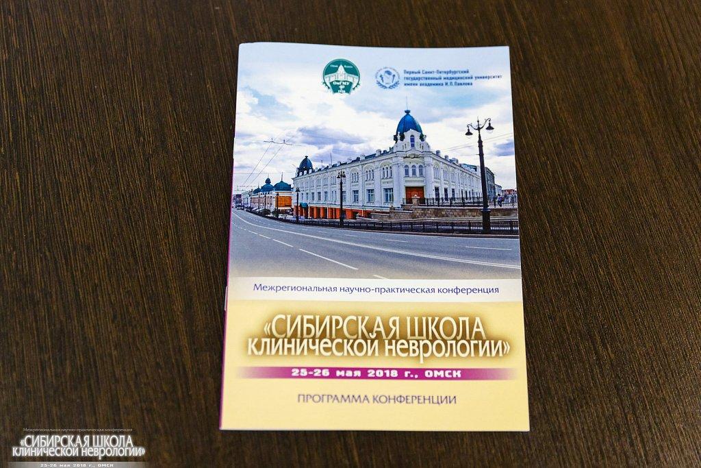 180525-007-Konferentciya-Sibirskaya-Shkola-klinicheskoi-nevrologii-Omsk.jpg