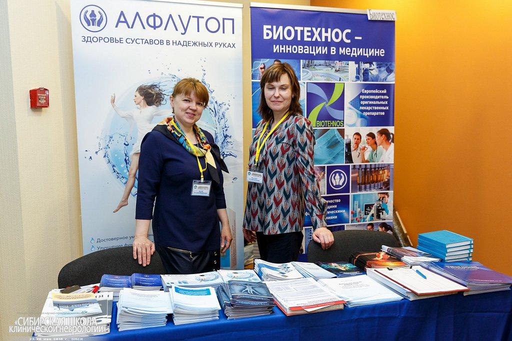 180525-021-Konferentciya-Sibirskaya-Shkola-klinicheskoi-nevrologii-Omsk.jpg