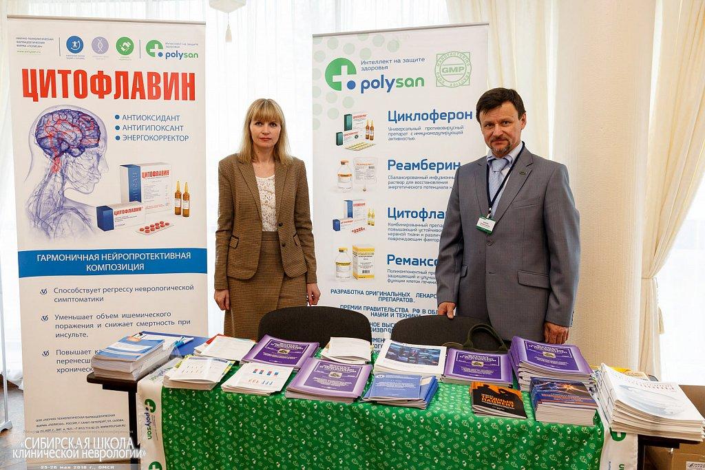 180525-023-Konferentciya-Sibirskaya-Shkola-klinicheskoi-nevrologii-Omsk.jpg