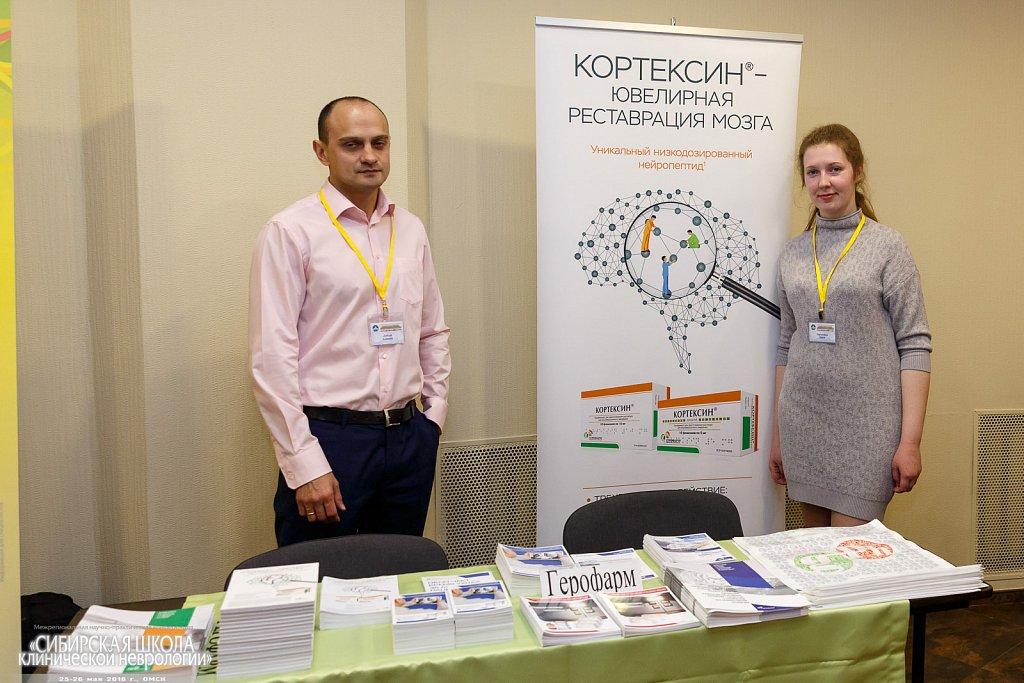 180525-033-Konferentciya-Sibirskaya-Shkola-klinicheskoi-nevrologii-Omsk.jpg