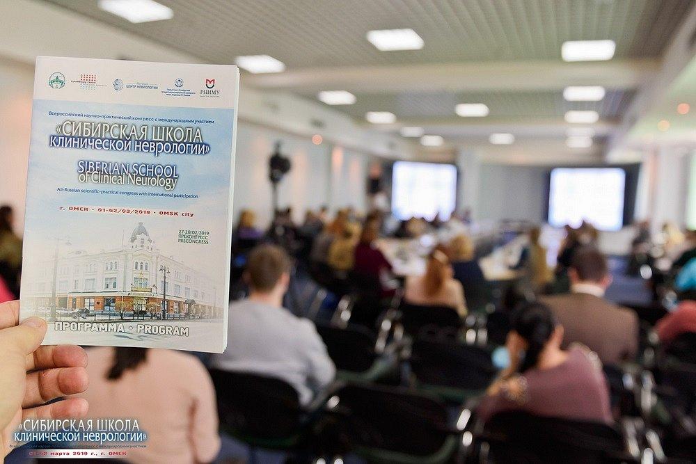20190201-242-Kongress-Sibirskaya-shkola-klinicheskoi-nevrologii-9250.jpg