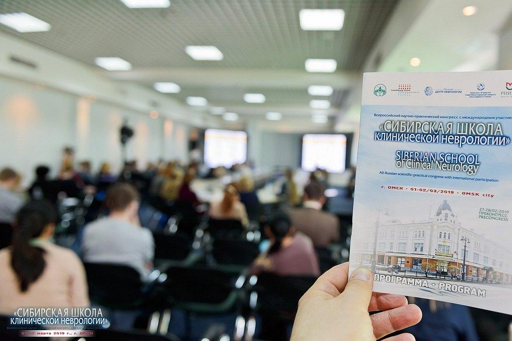 20190201-243-Kongress-Sibirskaya-shkola-klinicheskoi-nevrologii-9251.jpg